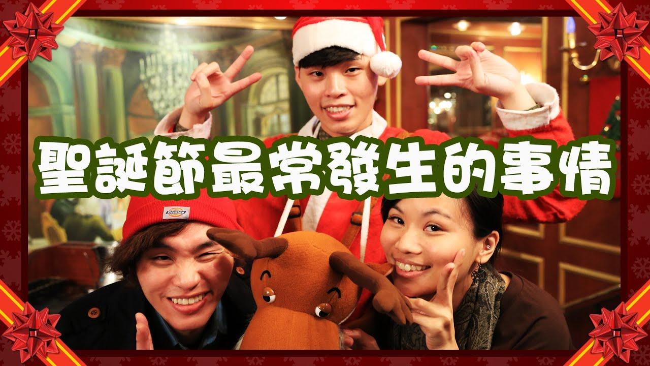 在台灣,聖誕節最常發生的事情
