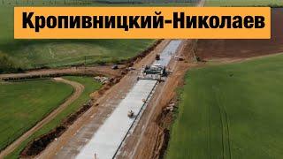 Строительство бетонной трассы Кропивницкий-Николаев Н-14. Как укладывают бетонную дорогу?