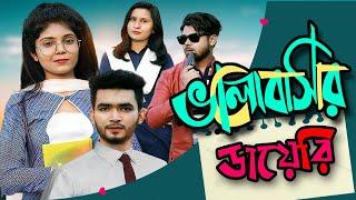 ভালোবাসার ডায়েরি | Valobashar Diary | Bangla Short Film | Romantic Love Story | Moja Masti