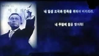 뮤지컬 박정희 대단원의 커튼콜 실황