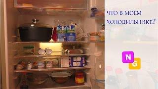 Что в моем холодильнике? Организация хранения продуктов от Nataly Gorbatova.(, 2015-03-30T05:00:00.000Z)