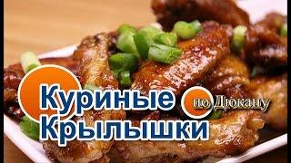 НАТАЛИ: Куриные Крылышки по диете Дюкана\ How to cook chicken wings on a Dyukana