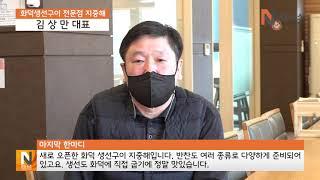[내포뉴스] 화덕생선구이 전문점 지중해