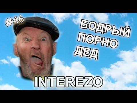 Бодрый порно дед - Позитивные Новости 46