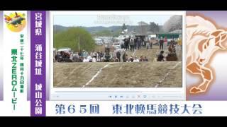 平成27年 特A級最終レース 宮城県『第65回東北輓馬競技大会』 東北ZEROムービー 4月19日