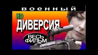 Военные фильмы Диверсия (2016) фильмы о войне новые русские