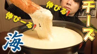 【大食い】まるで海!チーズフォンデュ7.0㎏~スイスのチーズを2種類使って~