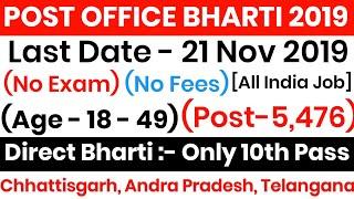 India Post Recruitment 2019 Post Bharti 2019 India Post GDS Vacancy 2019 Latest Govt Jobs 2019
