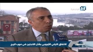 الاتفاق التركي الأوروبي بشأن اللاجئين في مهب الريح