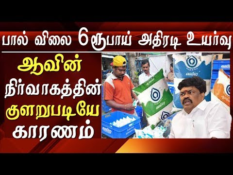 Milk rate has been increased upto 6 rupees per litre - tamil news  Milk rate has been increased upto 6 rupees per litre. Milk agents complained that aavin which is a Tamil Nadu-based milk producer's union which procures milk, processes it and sells it is facing many confusions and administrative disorder and govt has not increased ths rates for aavin agents whereas state diary  minister rajendrabalaji said the reason for price hike is to  meet the needs of agents. And he also mentioned that this price hike can be affordable by everyone