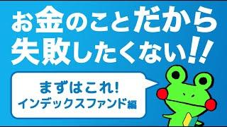 FPかえる氏が解説「インデックスファンド編」(お金のことだから失敗したくない!!)