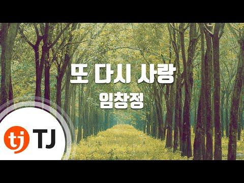 [TJ노래방] 또다시사랑 - 임창정 (Love Again - Lim Chang Jung) / TJ Karaoke