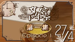 Publication Date: 2021-04-27   Video Title: 【SBCPS 文德下午茶】第一集