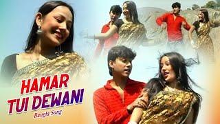 New Purulia Song 2019 - Amar Tui Dewani | Bangla/Bengali Song 2019