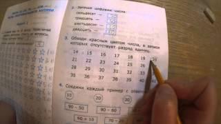 Самостоятельные работы по математике 2 Класс (часть1) вариант 2 (Числа 10,20,30,... 100)