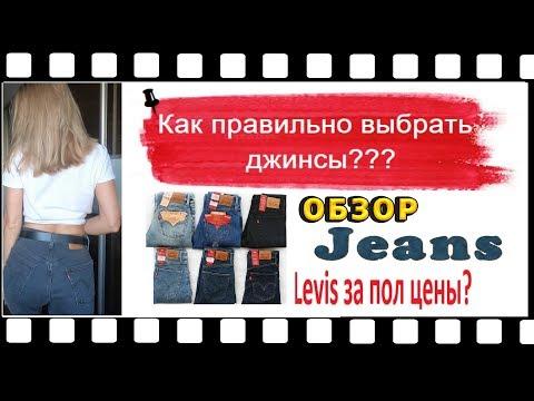 Мода. Выбираем джинсы, где купить по скидки джинсы, уход за джинсами, джинсы Levis