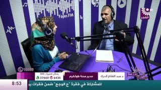 برنامج طلة فجر لقاء  د.عبد الفتاح الدرك