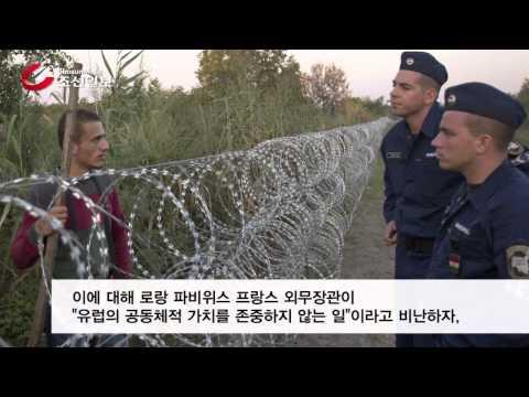 아프리카·중동 난민 못넘어오게... 헝가리 '175㎞ 3중 장벽' 논란