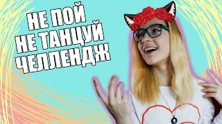 НЕ ПОЙ,НЕ ТАНЦУЙ ЧЕЛЛЕНДЖ // ВПЕРВЫЕ ПОЮ НА КАМЕРУ :D