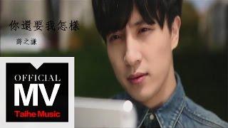 薛之謙 Joker Xue【你還要我怎樣】HD 高清官方完整版 MV