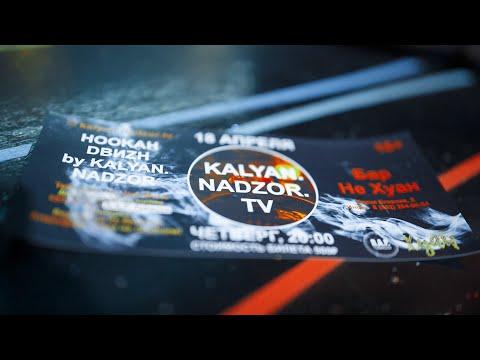 "Обзор на: HOOKAHDBИZH By KN.TV And Rap Tobacco в клубе ""Это Вам Не Хуан"""