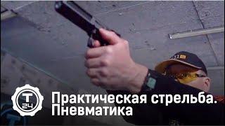 Практическая стрельба. Пневматика. Гражданское оружие