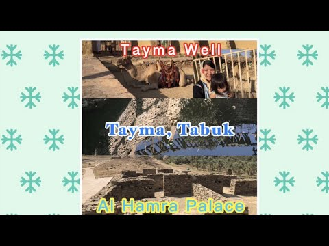 Hadajj Well| Tayma, Tabuk| Al Hamra Palace