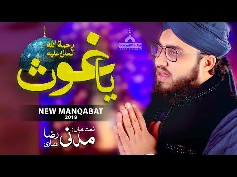 Imdad Kun Imdad | New Manqabat 2018 | Ghous e Azam Manqabat 2018