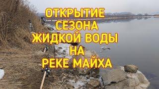 Рыбалка на реке Открытие сезона жидкой воды на реке Майха  Full HD