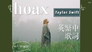 【騙局】Taylor Swift - hoax (英繁中文歌詞Lyrics) 😢 💙頻道推薦🌊