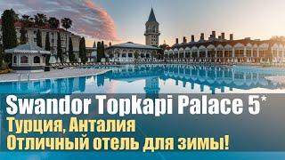Swandor Topkapi Palace 5 Турцию открыли Обзор отеля