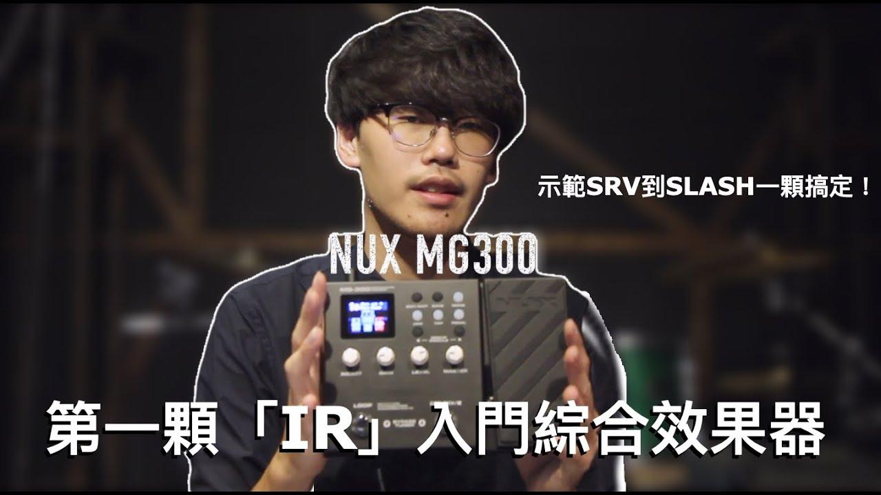 超越平價的綜合效果器 NUX MG-300 [Ryan開箱]