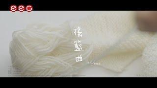 泳兒 Vincy & 黎瑞恩 Vivian Lai《搖籃曲》[Official MV]