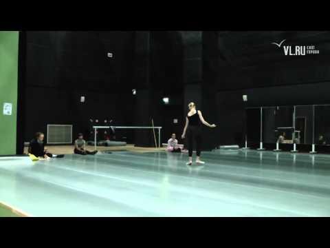 Театр оперы и балета во Владивостоке Первая репетиция