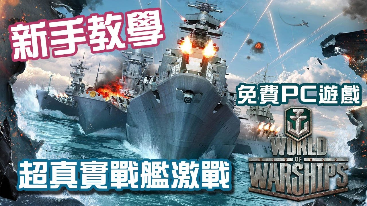 【新手教學】超真實刺激 免費電腦遊戲 -- 戰艦世界 World of War Ships - YouTube