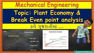 Plant Economy and Break Even point analysis in Gujarati   AM   GTU