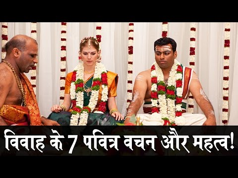 शादी के समय कौन से सात वचन कन्या अपने पति को देती है?