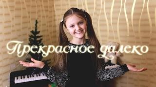 Ксения Левчик   9 лет   ПРЕКРАСНОЕ ДАЛЕКО  !