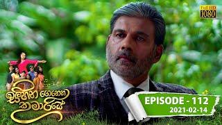 Sihina Genena Kumariye | Episode 112 | 2021-02-14 Thumbnail