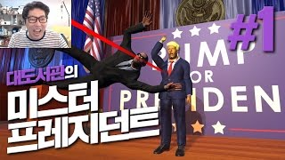 Protect the President Game] Buzzbean Comic Live EP1 (Mr. President)
