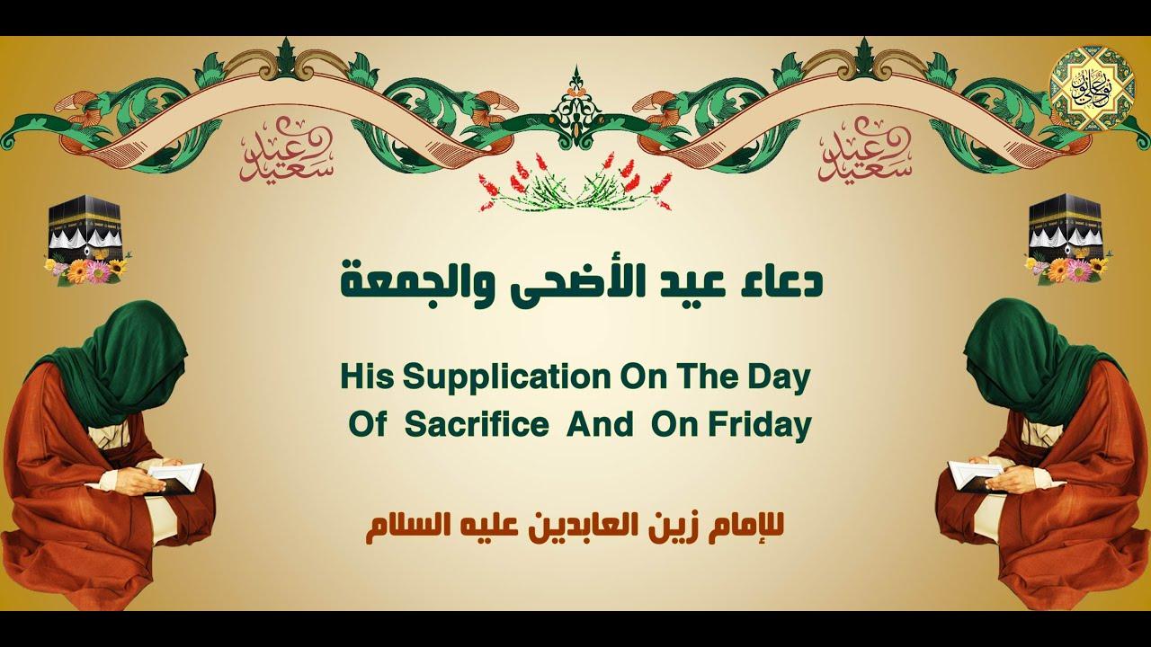 48 دعاء يوم عيد الاضحى والجمعة للإمام زين العابدين عليه السلام من أدعية الصحيفة السجادية Youtube