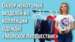 """Обзор и примерка некоторых моделей из новой коллекции одежды и аксессуаров """"Морское путешествие""""."""