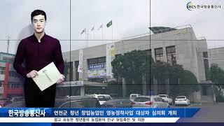 연천군 청년 창업농업인 영농정착사업 대상자 심의회 개최