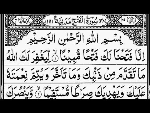 Surah Al-Fath   By Sheikh Abdur-Rahman As-Sudais   Full With Arabic Text (HD)   48-سورۃ الفتح