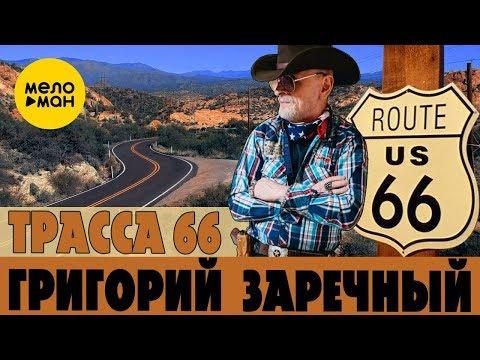 Григорий Заречный -  Трасса 66