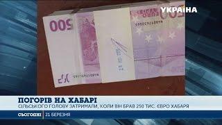 видео СБУ викрила суддю на хабарі у п'ять тисяч євро