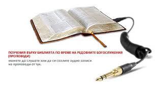 09.12.2018 - п-р Виктор Вирчев - Небесна библиотека