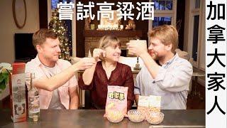 加拿大家人第一次嘗試高粱酒 | MY CANADIAN FAMILY TRIES KAOLIANG FOR THE FIRST TIME!