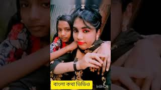 like video IMO video Bangla voice call music video 04/02/2021