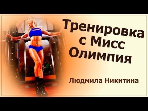 Тренировка от Мисс Олимпия - Людмилы Никитиной